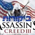 Assassin's Creed III כל הביקורות כאן