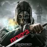 Dishonored – כל הביקורות כאן