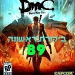 DmC: Devil May Cry ביקורת ראשונה למשחק