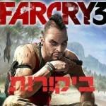 Far Cry 3 – כל הביקורות כאן!