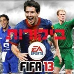 FIFA 13 – כל הביקורות כאן