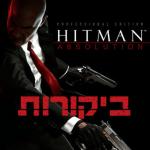 Hitman: Absolution – כל הביקורות כאן