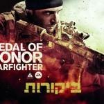 Medal of Honor: Warfighter – כל הביקורות כאן