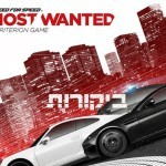 Need For Speed: Most Wanted כל הביקורות כאן