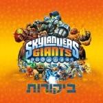 Skylanders Giants – כל הביקורות כאן