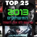 25 המשחקים הגדולים לשנת 2013 שאסור לכם לפספס