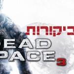 Dead Space 3: כל הביקורות כאן