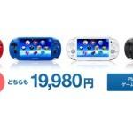 PlayStation Vita: סוני חותכת מחירים ביפן. בקרוב בישראל?