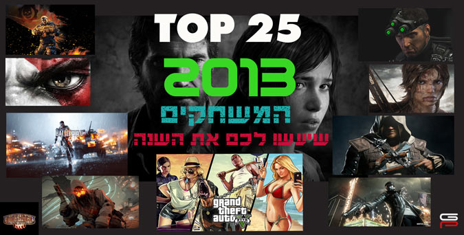 top-25-anticipated-games-for-2013