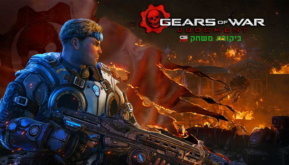 Gears-of-War-Judgment-ביקורת
