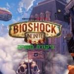 ביקורת משחק: BioShock Infinite – ברכת שמיים