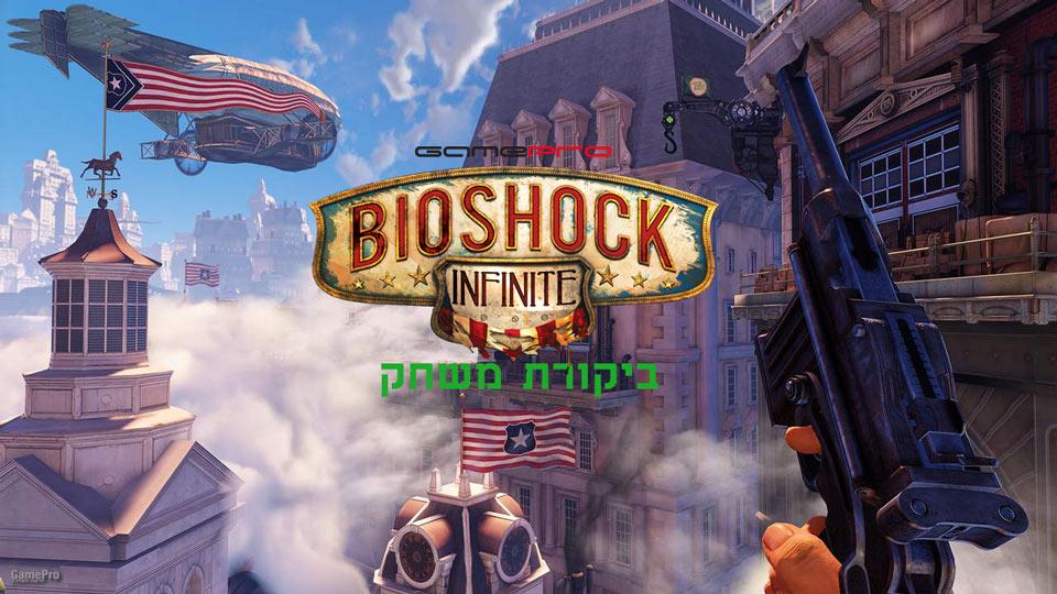 Bioshock-Infinite-ביקורת-משחק-gamepro