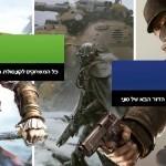 פלייסטיישן 4 ו- Xbox One: רשימת המשחקים של הדור הבא