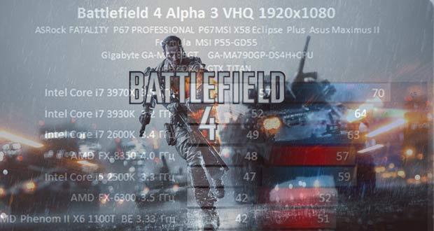 BF4-ALPHA-ביצועים-גרפיקה