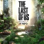 ביקורת משחק: The Last of US – הטוב ביותר לפלייסטישן 3