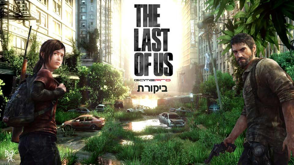 The-Last-of-Us-ביקורת-משחק