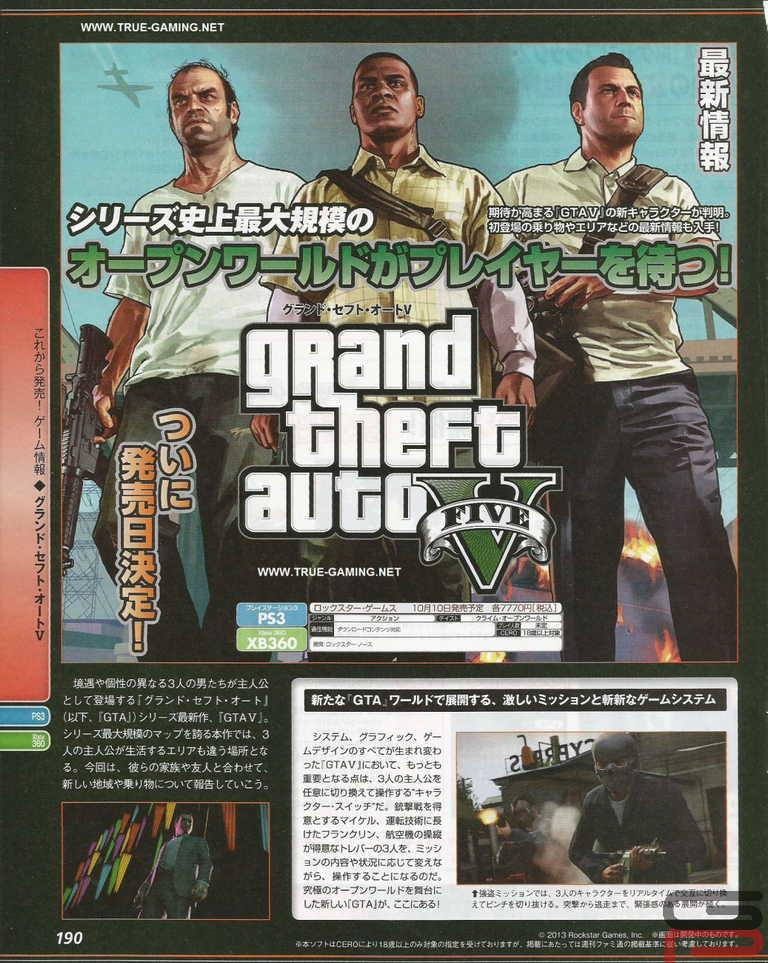 GTA V game magazine Famitsu 05