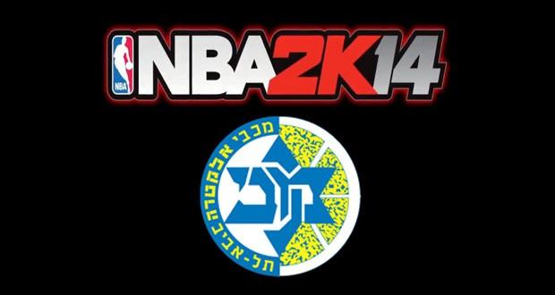 NBA-2K14-מכבי-תל-אביב