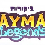 Rayman Legends – הביקורות כבר כאן והן מצוינות