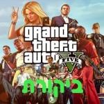 ביקורת משחק: Grand Theft Auto V הוא משחק של פעם בדור
