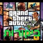 הביקורות ל- Grand Theft Auto V כבר כאן: קבלו את משחק השנה!