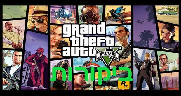 Grand-Theft-Auto-5-סיקור
