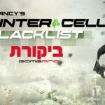 ביקורת משחק: Splinter Cell: Blacklist