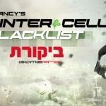 ביקורת משחק: Splinter Cell: Blacklist