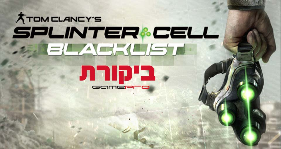 Splinter-Cell-Blacklist-review