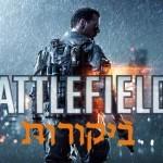 באטלפילד 4 שוחרר רשמית! הביקורות כבר כאן