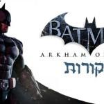 Batman: Arkham Origins – כל הביקורות כאן
