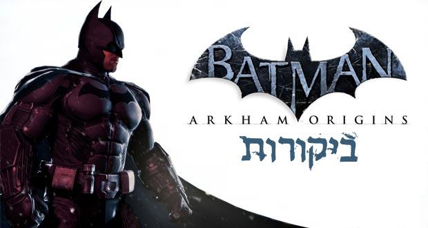 באטמן-אוריגינס-ביקורות