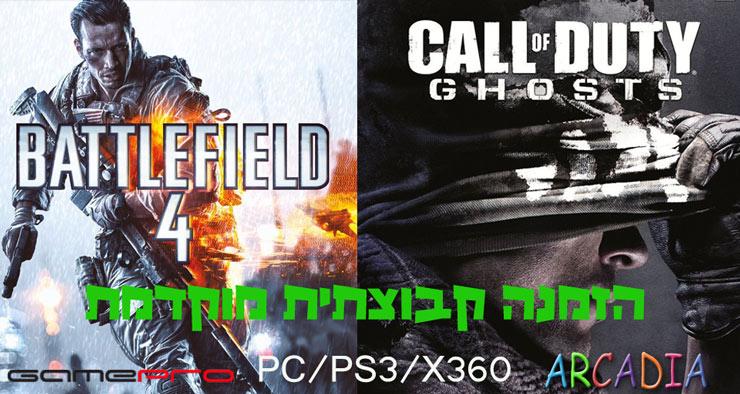 הזמנה-קבוצתית-מוקדמת-CoD-Ghosts-ו-BATTLEFIELD