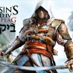 Assassin's Creed 4 – כל הביקורות כאן