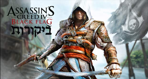 assassins_creed_4_black_flag_reviews
