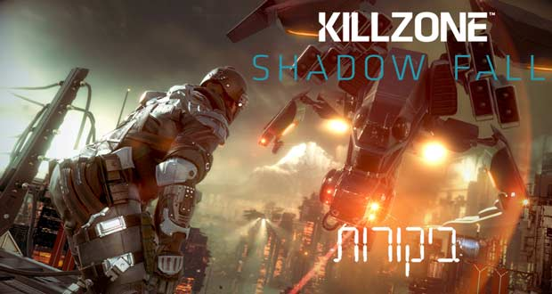 ביקורות-killzone-shadow-fall