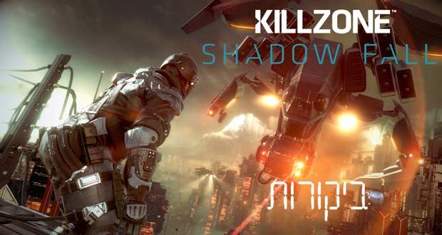 ביקורות-killzone-shadow-fall