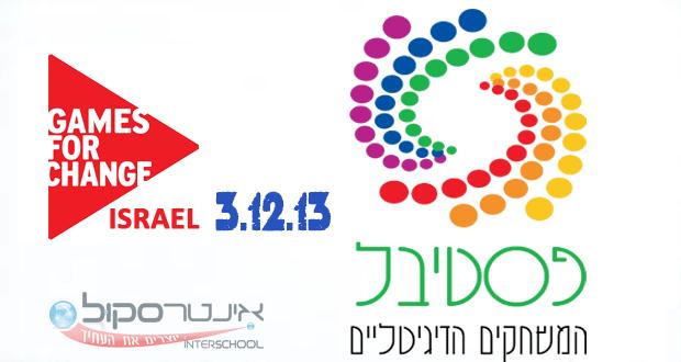 פסטיבל-משחקים-דיגיטליים-בישראל