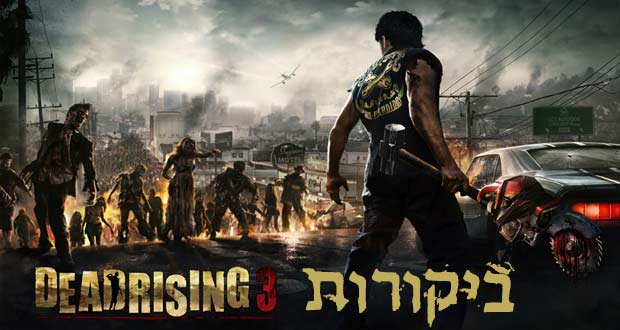 Dead-Rising-3--ביקורות