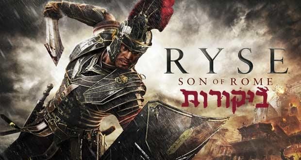 Ryse-Son-Of-Rome-ביקורות
