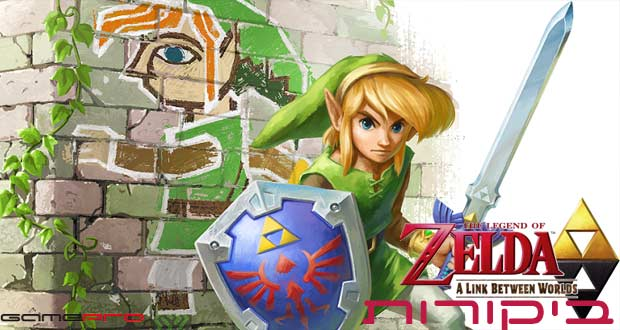 The-Legend-of-Zelda-A-Link-Between-Worlds-ביקורת