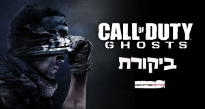 ביקורת משחק – Call of Duty: Ghosts הטוב, הרע והכלב