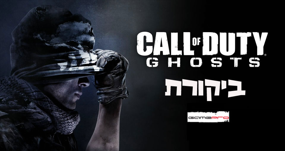 call_of_duty_ghosts-ביקורת-גיימפרו