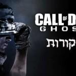 Call of Duty: Ghosts – כל הביקורות כאן
