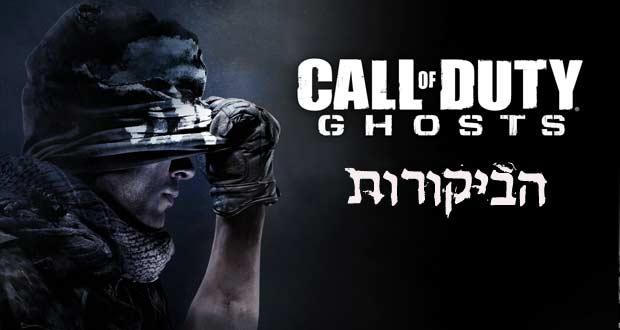call_of_duty_ghosts-כל-הביקורות