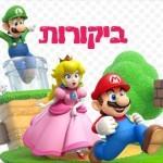 Super Mario 3D World – כל הביקורות כאן