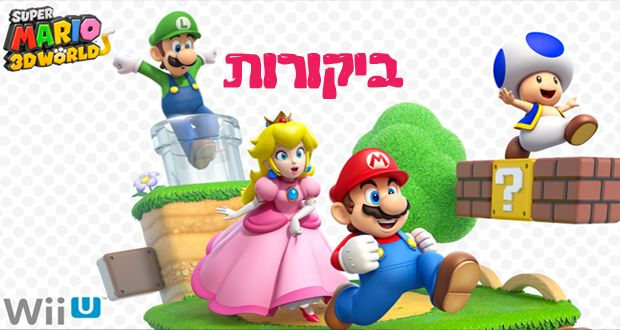super_mario_3d_world_ציונים