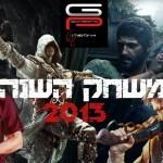 הצביעו למשחק השנה 2013