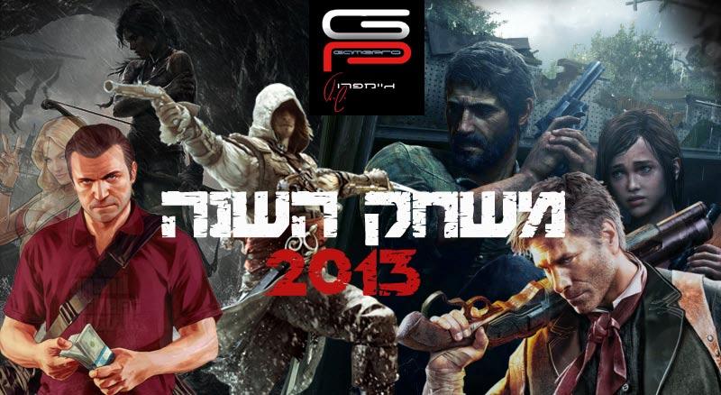 משחק-השנה לשנת-2013