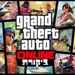 ביקורת משחק: GTA Online – לעשות צרות, הפעם עם חברים